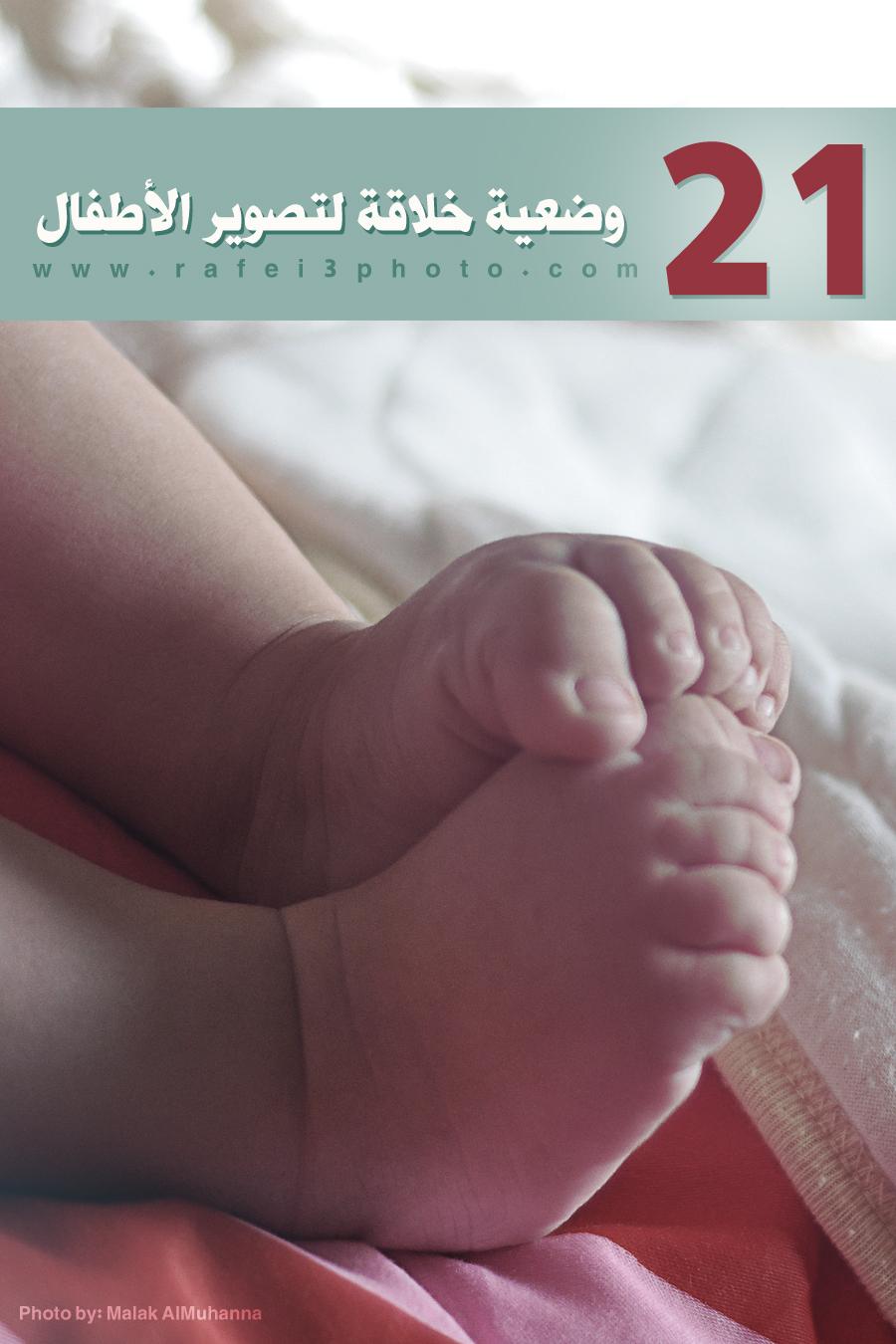 21 وضعية خلاقة لتصوير الأطفال