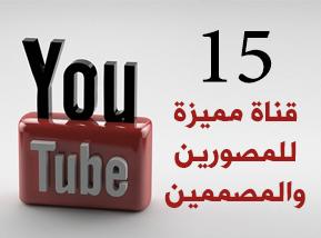 ١٥ قناة مميزة للمصورين والمصممين