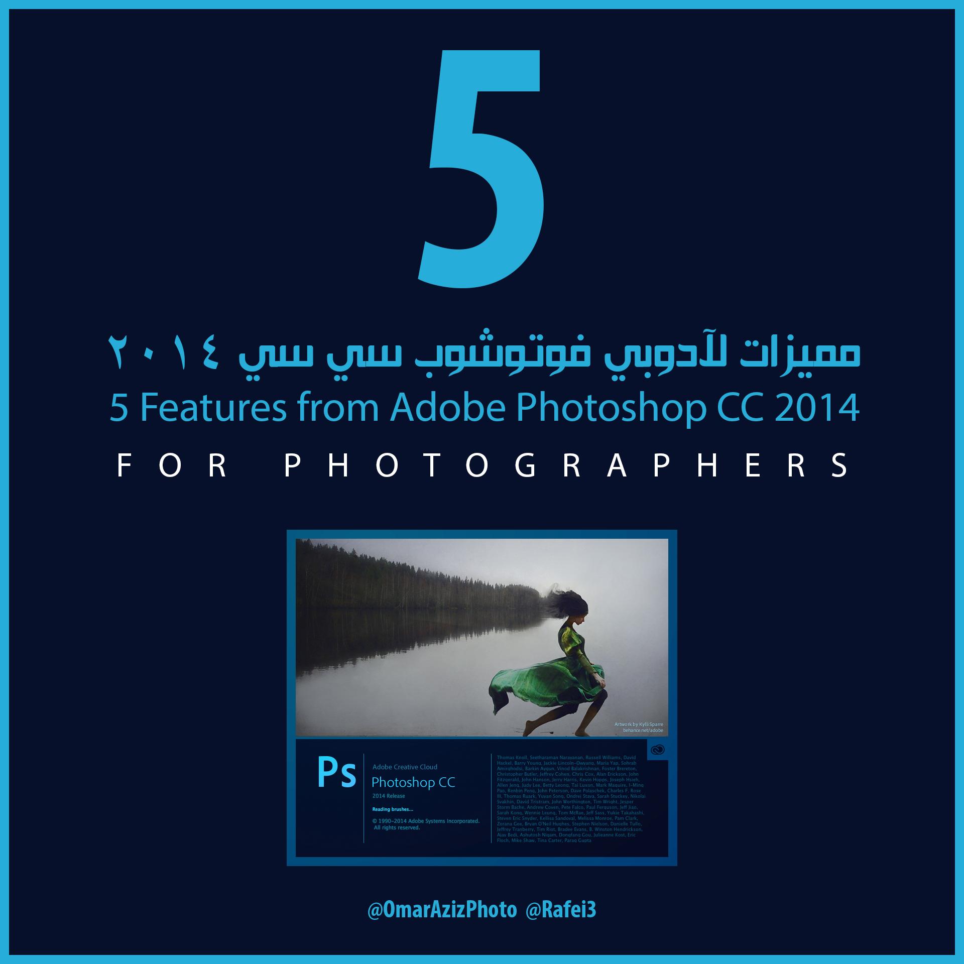٥ مميزات لإصدار الفوتوشوب ٢٠١٤