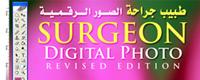 طبيب جراحة الصور الرقمية